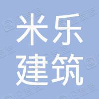 珠海米乐建筑设计有限公司