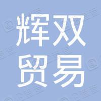 广州辉双贸易有限公司