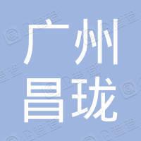广州市昌珑酒店用品有限公司