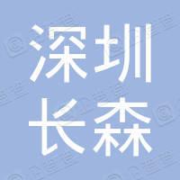 深圳市长森房地产经纪有限公司