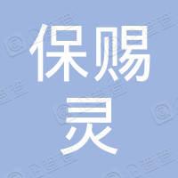 广州保赐灵贸易有限公司