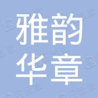 北京雅韵华章古典艺术中心