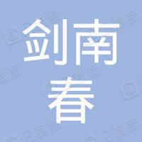 四川剑南春股份有限公司
