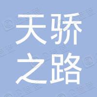 青岛天骄之路文化发展有限公司