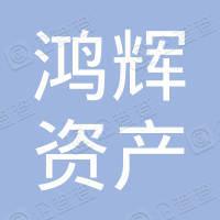 深圳市鸿辉资产管理有限公司