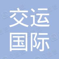 青島交運國際物流發展有限公司