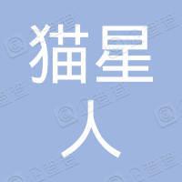 深圳市猫星人科技有限公司