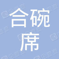 竹山合碗席民俗餐饮管理有限公司