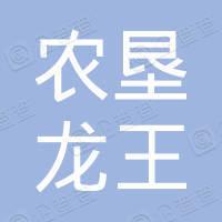 黑龙江省农垦龙王食品有限责任公司