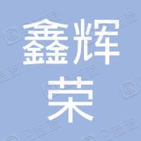 东莞市大朗鑫辉荣机械设备厂