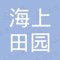 深圳市海上田园水上街市运营发展有限公司