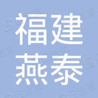 福建省燕泰建筑工程有限公司