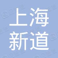 上海新道投资咨询有限公司