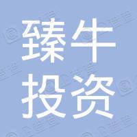 深圳市臻牛投资合伙企业(有限合伙)
