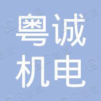 深圳市粤诚机电设备工程有限公司