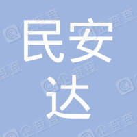 深圳市民安达科技有限公司