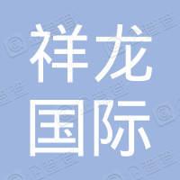 黑龙江祥龙国际贸易有限公司