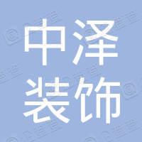 柳河县中泽装饰工程有限公司