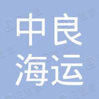 洋浦中良海运有限公司