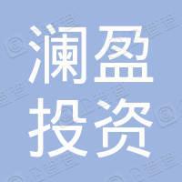 珠海澜盈投资合伙企业(有限合伙)