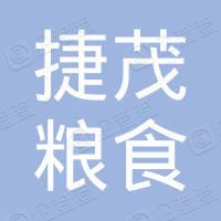天津市捷茂粮食购销有限公司