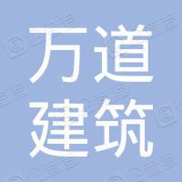 南昌万道建筑劳务有限公司