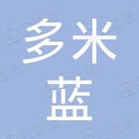 多米蓝国际酒业(深圳)有限公司
