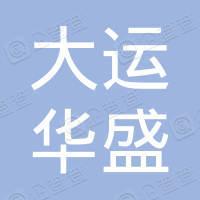 山西宁武大运华盛庄旺煤业有限公司