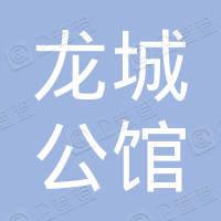 丹江口市龙城公馆酒店管理有限公司