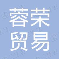 广州蓉荣贸易有限公司