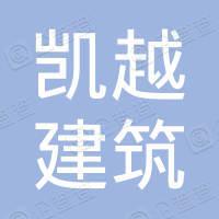 吉林省凯越资产经营管理有限公司