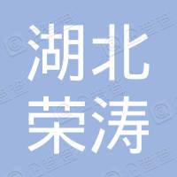 湖北荣涛再生资源有限公司