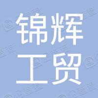 陕西锦辉工贸有限公司