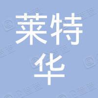 深圳市莱特华精密五金有限公司