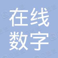 北京中关村在线数字信息技术有限公司