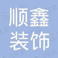 梅河口市顺鑫装饰有限公司