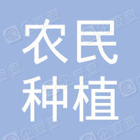 江西砚山农民种植专业合作社