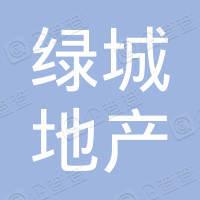 贺州市绿城房地产有限公司