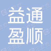 深圳市益通盈顺投资有限公司