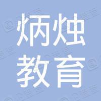 榆林炳烛教育文化发展有限公司
