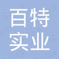 陕西百特实业有限公司