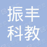 广东振丰科教玩具有限公司