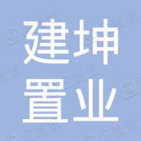 漳州建坤置业有限公司