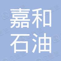 吉林省嘉和石油天然气服务有限公司吉林市分公司