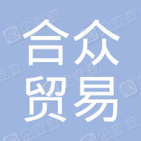 广西贵港市合众贸易有限公司