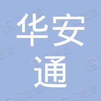 西安华安通电子科技有限公司