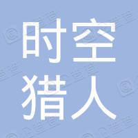 青岛时空猎人科技有限公司