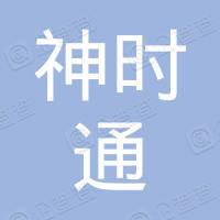 北京神时通股权投资中心(有限合伙)