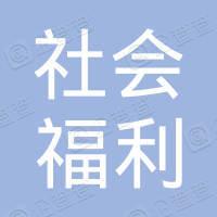 深圳市社会福利有限公司