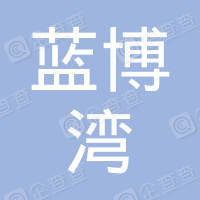 深圳市蓝博湾工业设计有限公司